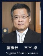 董事长 三谷 卓  Suguru Mitani