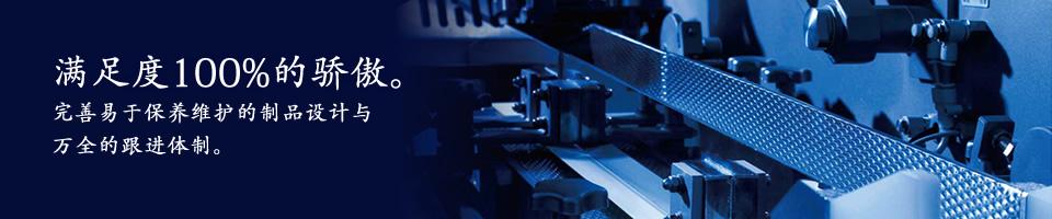 满足度100%的骄傲。完善易于保养维护的制品设计与万全的跟进体制。